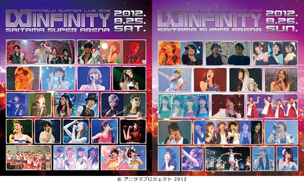 因为animelosummerlive2012infinity∞」将於3月27日推出lu