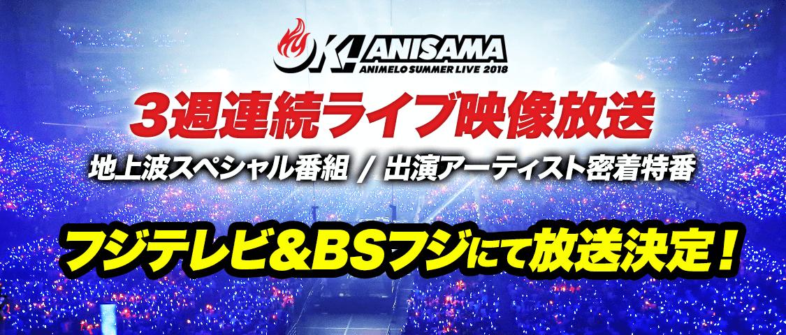 "Animelo Summer Live 2018 ""OK!""..."