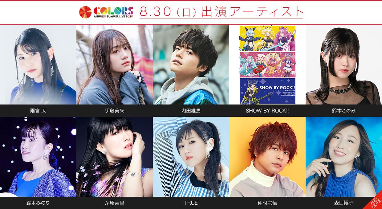8/30出演アーティスト
